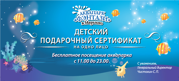 Gift-Сertificate-Сhilds-2H-front-2a