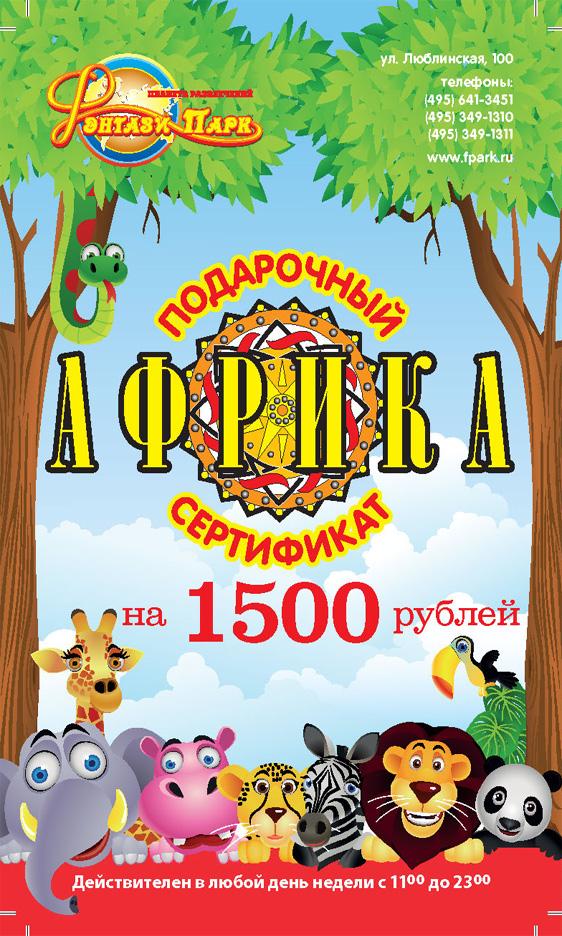 africa1500